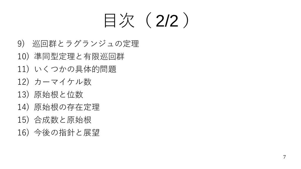 7 目次( 2/2 ) 9) 巡回群とラグランジュの定理 10)  準同型定理と有限巡回群 1...