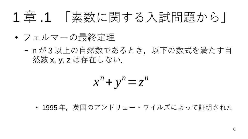 8 1 章 .1 「素数に関する入試問題から」 ● フェルマーの最終定理 – n が 3 以上...