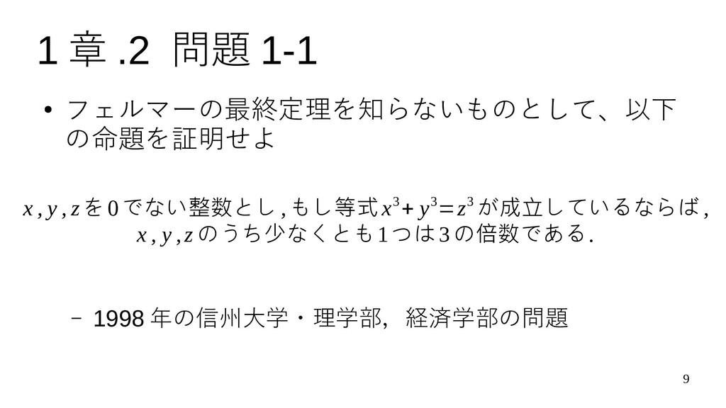 9 1 章 .2 問題 1-1 ● フェルマーの最終定理を知らないものとして、以下 の命題を証...