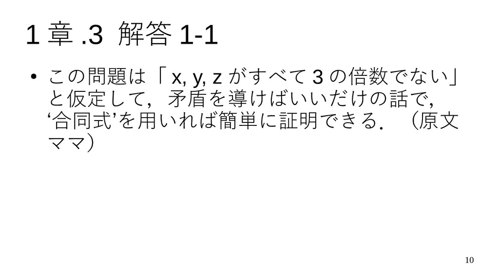 10 1 章 .3 解答 1-1 ● この問題は「 x, y, z がすべて 3 の倍数でない...