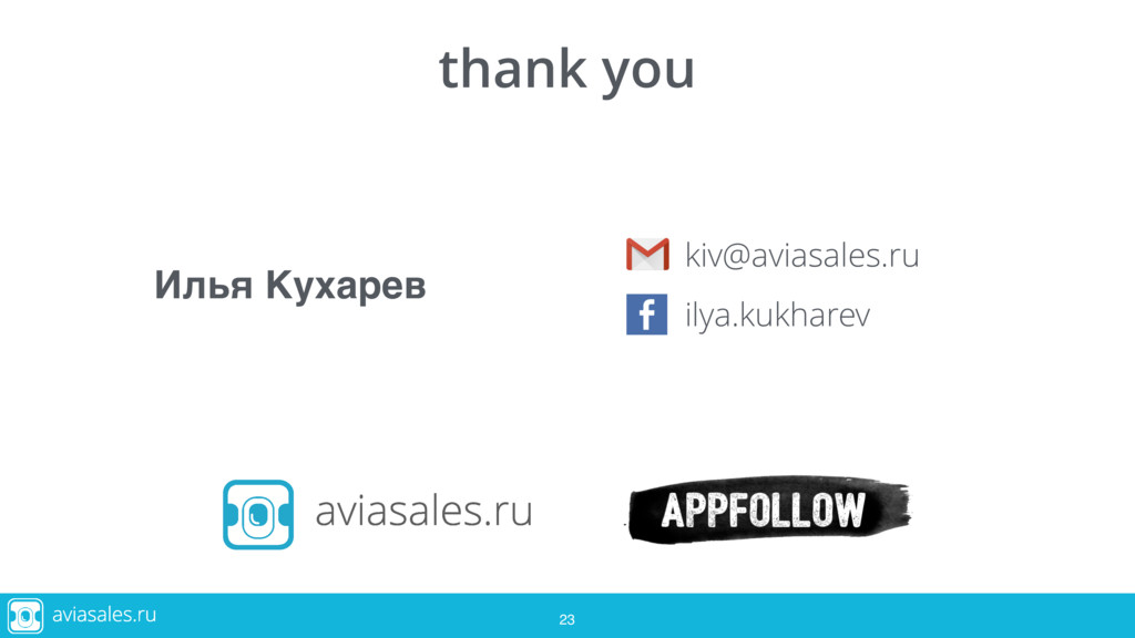 23 thank you Илья Кухарев kiv@aviasales.ru ilya...