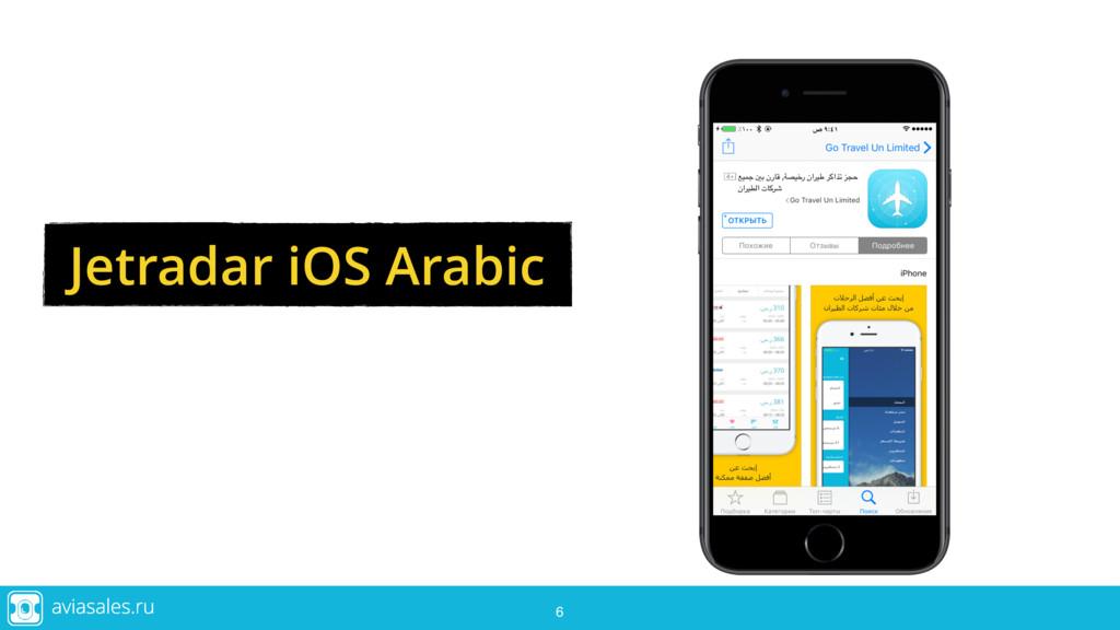 6 Jetradar iOS Arabic 6 6