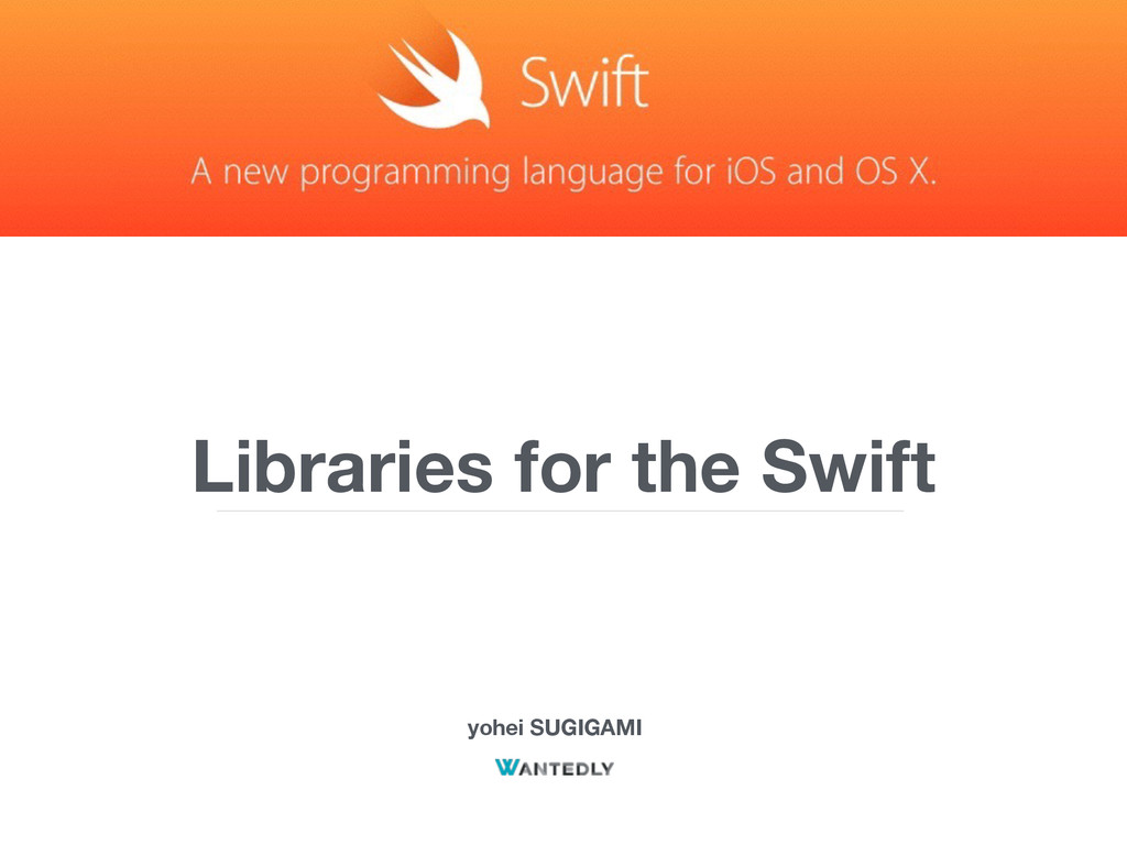 Libraries for the Swift yohei SUGIGAMI