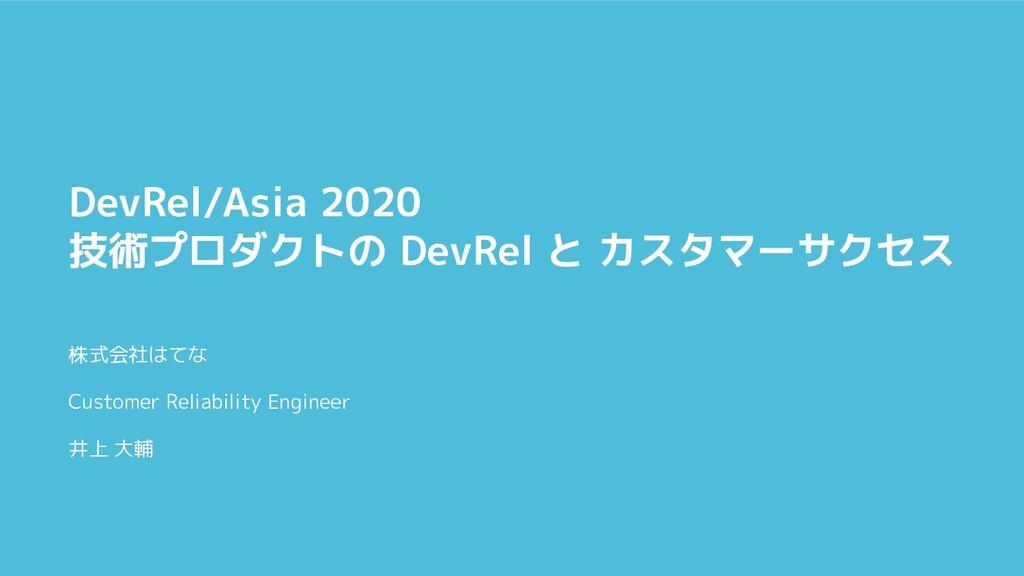 DevRel/Asia 2020 技術プロダクトの DevRel と カスタマーサクセス 株式...
