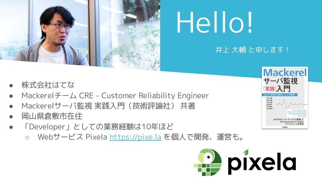 Hello! ● 株式会社はてな ● Mackerelチーム CRE - Customer R...