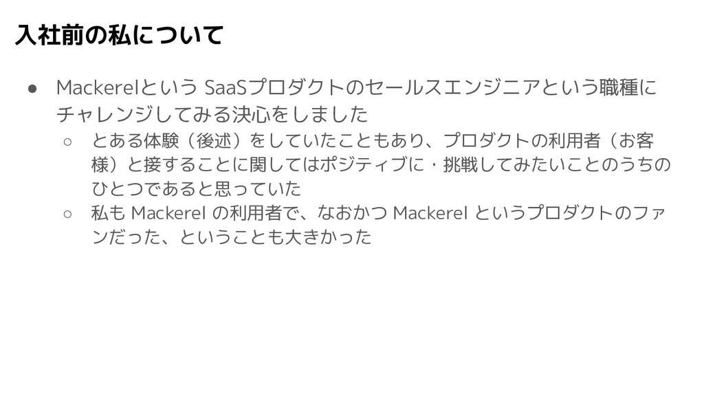 ● Mackerelという SaaSプロダクトのセールスエンジニアという職種に チャレンジして...