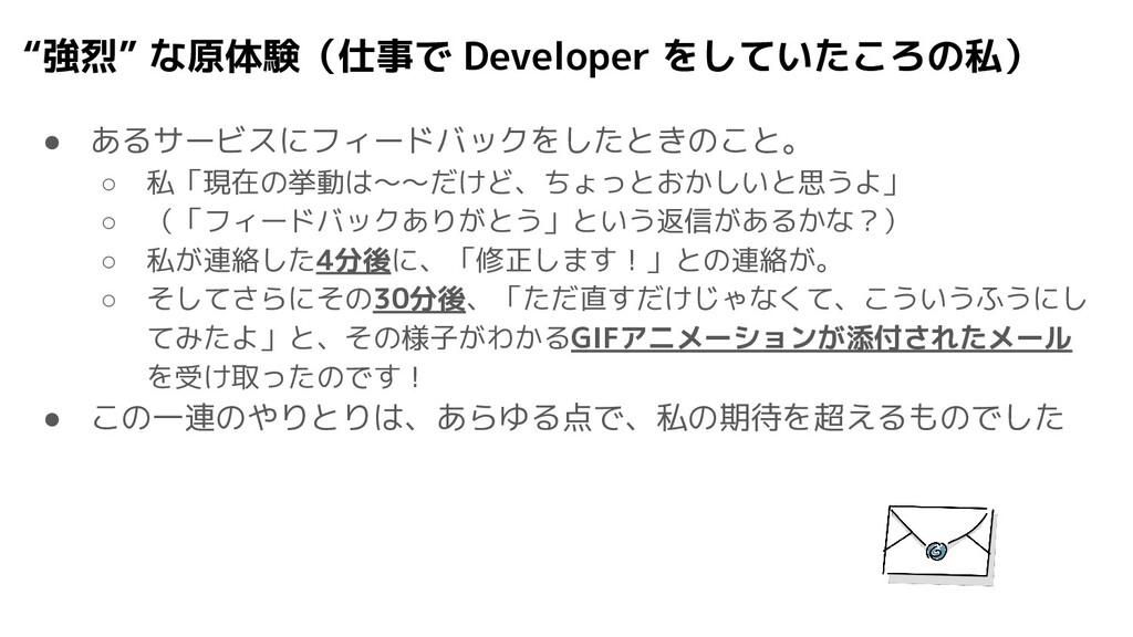"""""""強烈"""" な原体験(仕事で Developer をしていたころの私) ● あるサービスにフィー..."""