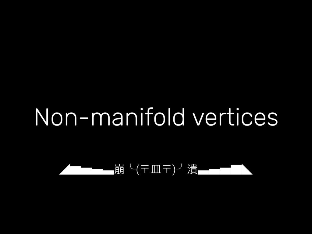 Non-manifold vertices ̟̇̆̅̄ૄ˾(ͅፀͅ)˽侱̠̄̅̆̈
