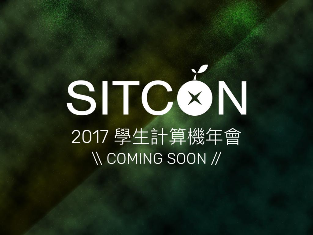 2017 䋊ኞ懯ᓒ秚ଙ䨝 \\ COMING SOON //