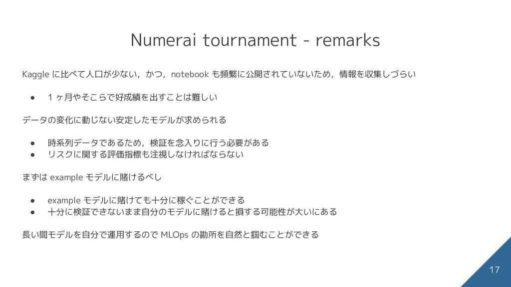 Numerai tournament - remarks 17 Kaggle に比べて人口が少...