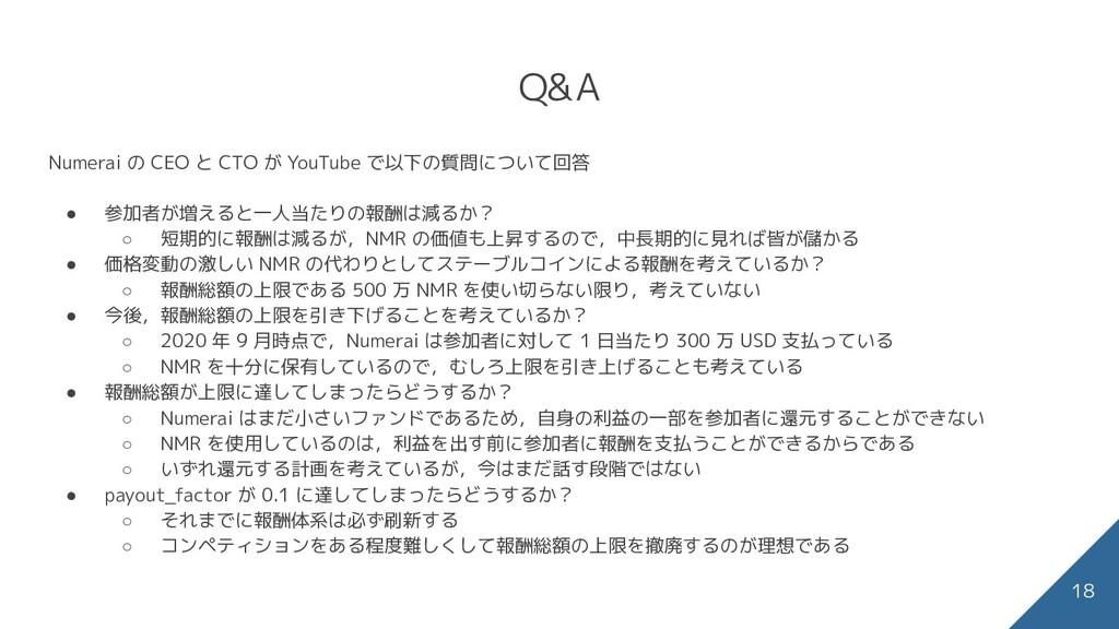 Q&A Numerai の CEO と CTO が YouTube で以下の質問について回答 ...