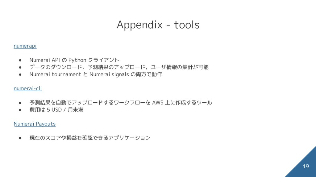 Appendix - tools numerapi ● Numerai API の Pytho...