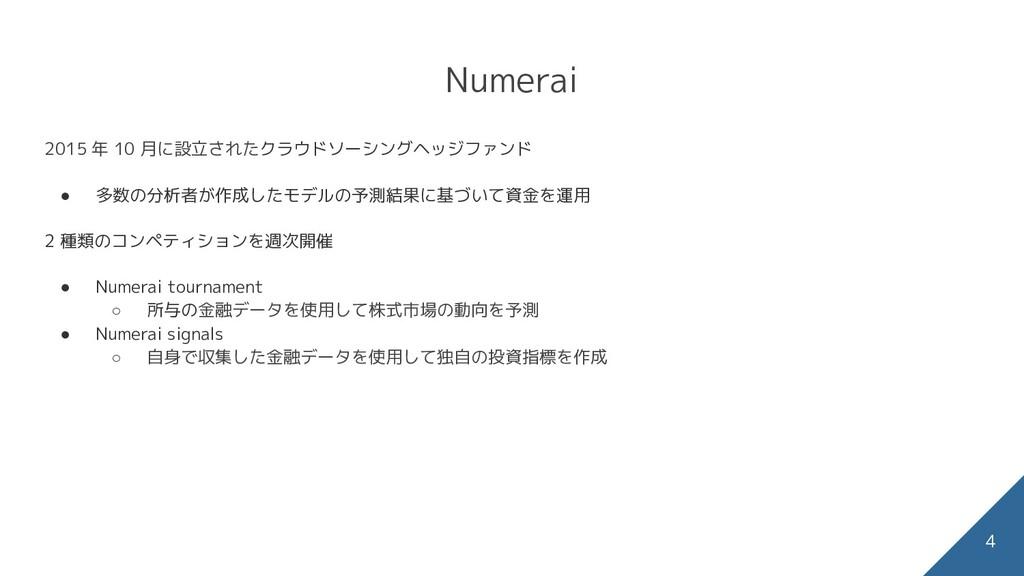 Numerai 2015 年 10 月に設立されたクラウドソーシングヘッジファンド ● 多数の...