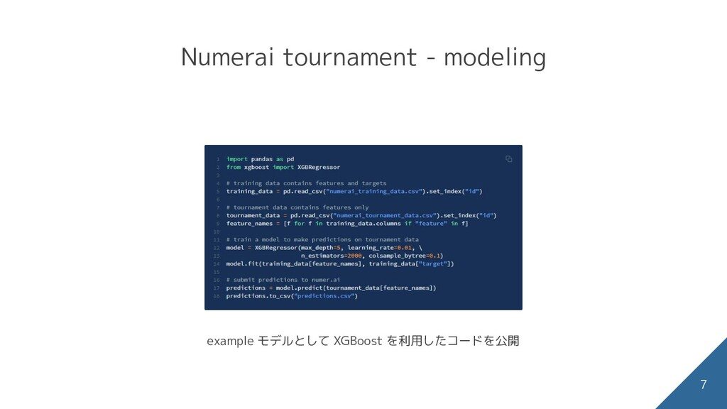 Numerai tournament - modeling 7 example モデルとして ...