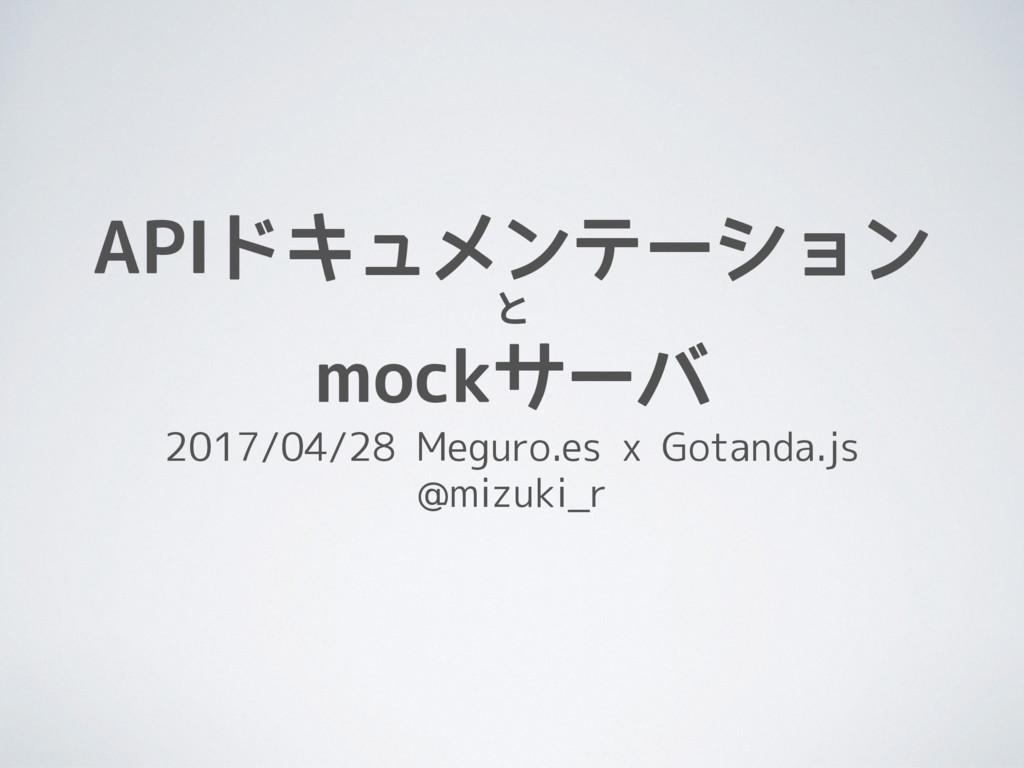 APIドキュメンテーション と mockサーバ 2017/04/28 Meguro.es x ...