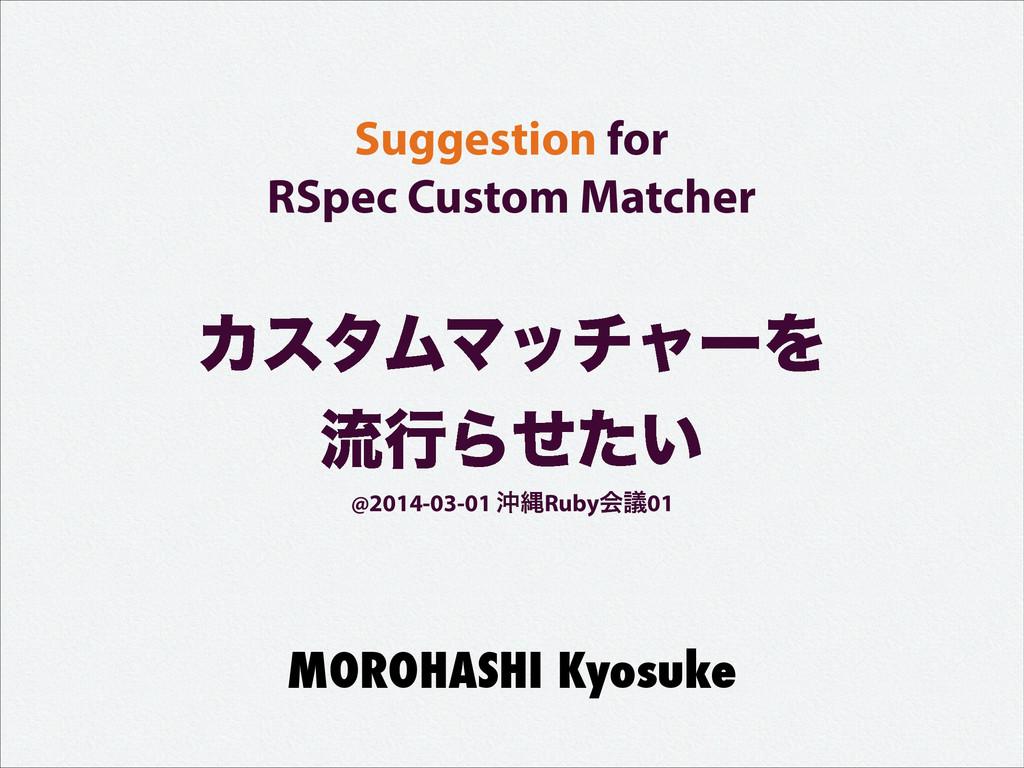 Suggestion for  RSpec Custom Matcher ! ΧελϜϚο...