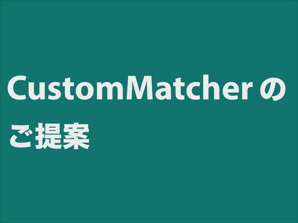 CustomMatcher ͷ ͝ఏҊ