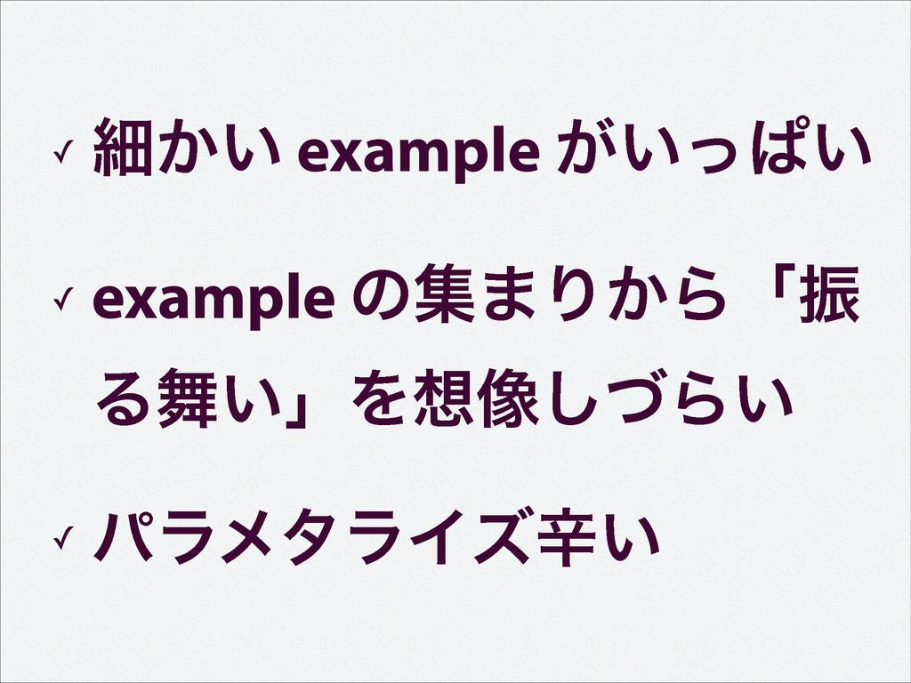 ✓ ࡉ͔͍ example ͕͍ͬͺ͍ ✓ example ͷू·Γ͔Βʮৼ Δ͍ʯΛ૾͠...