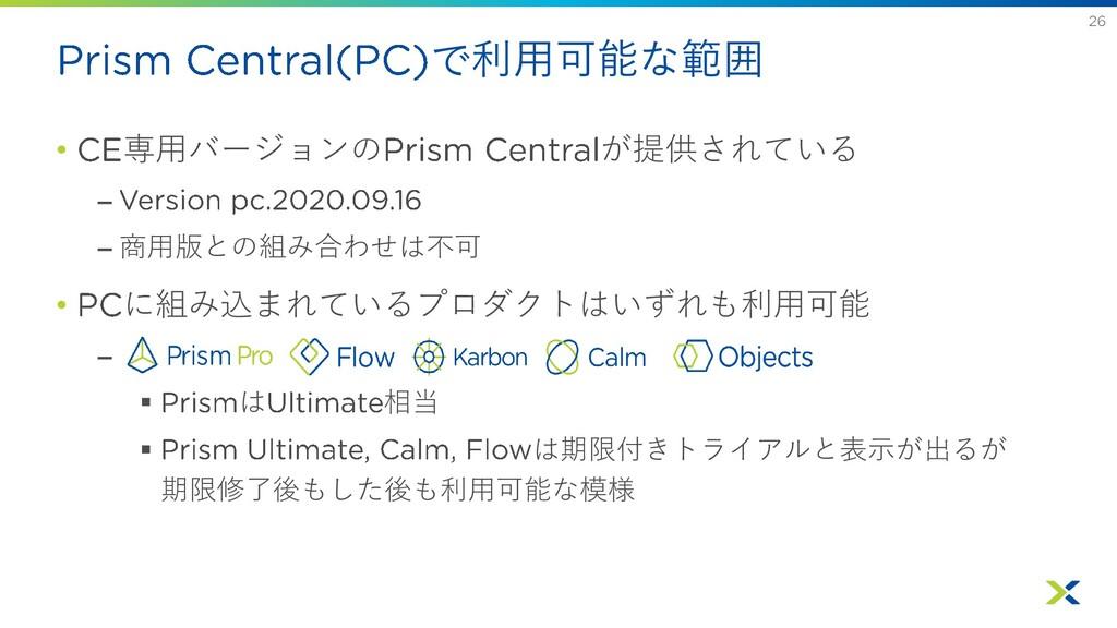 で利用可能な範囲 • 専用バージョンの が提供されている – – 商用版との組み合わせは不可 ...