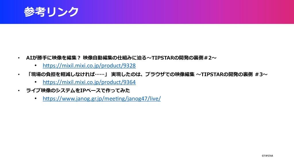 ©TIPSTAR 参考リンク • AIが勝⼿に映像を編集︖ 映像⾃動編集の仕組みに迫る〜TIP...