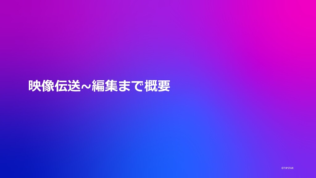 ©TIPSTAR 映像伝送~編集まで概要
