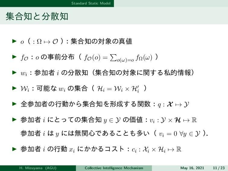 Standard Static Model 集合知と分散知 ▶ o( : Ω → O ) :集...