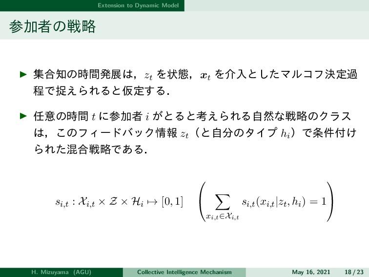 Extension to Dynamic Model 参加者の戦略 ▶ 集合知の時間発展は,z...