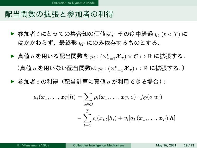 Extension to Dynamic Model 配当関数の拡張と参加者の利得 ▶ 参加者...