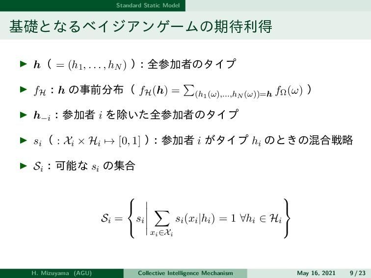 Standard Static Model 基礎となるベイジアンゲームの期待利得 ▶ h( =...