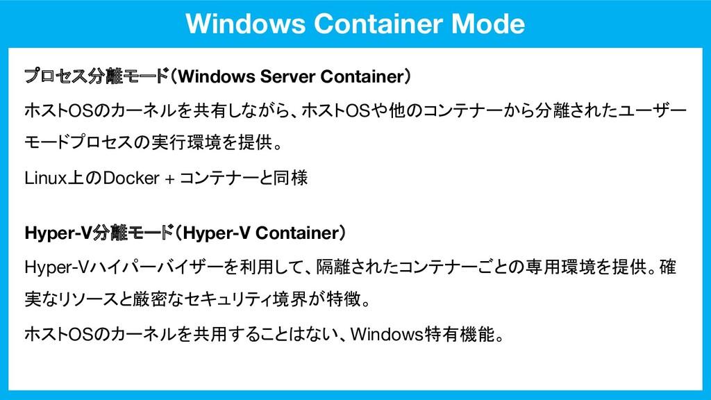 Windows Container Mode プロセス分離モード(Windows Server...