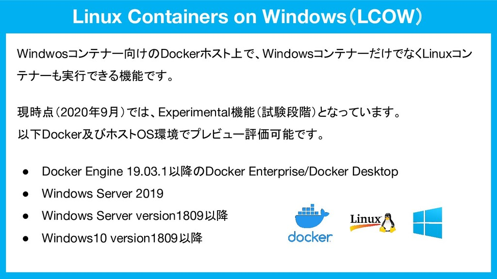 Linux Containers on Windows(LCOW) Windwosコンテナー向...