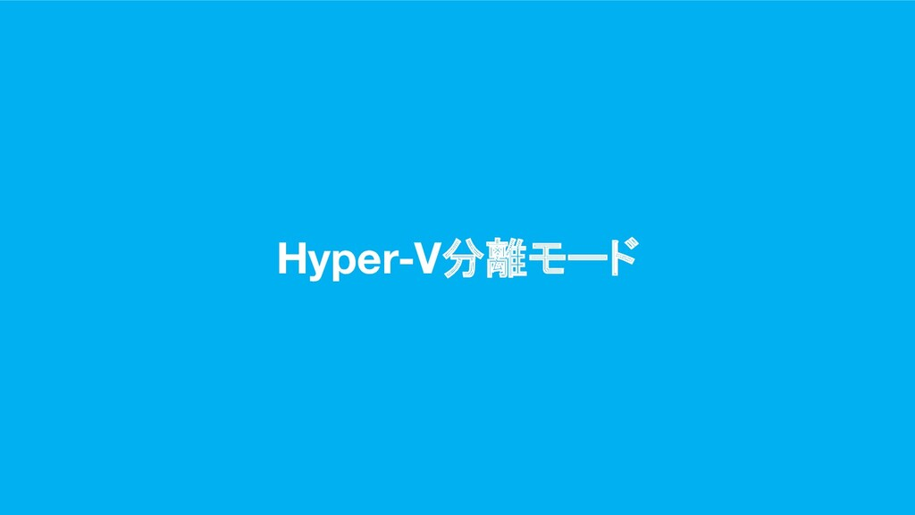 Hyper-V分離モード