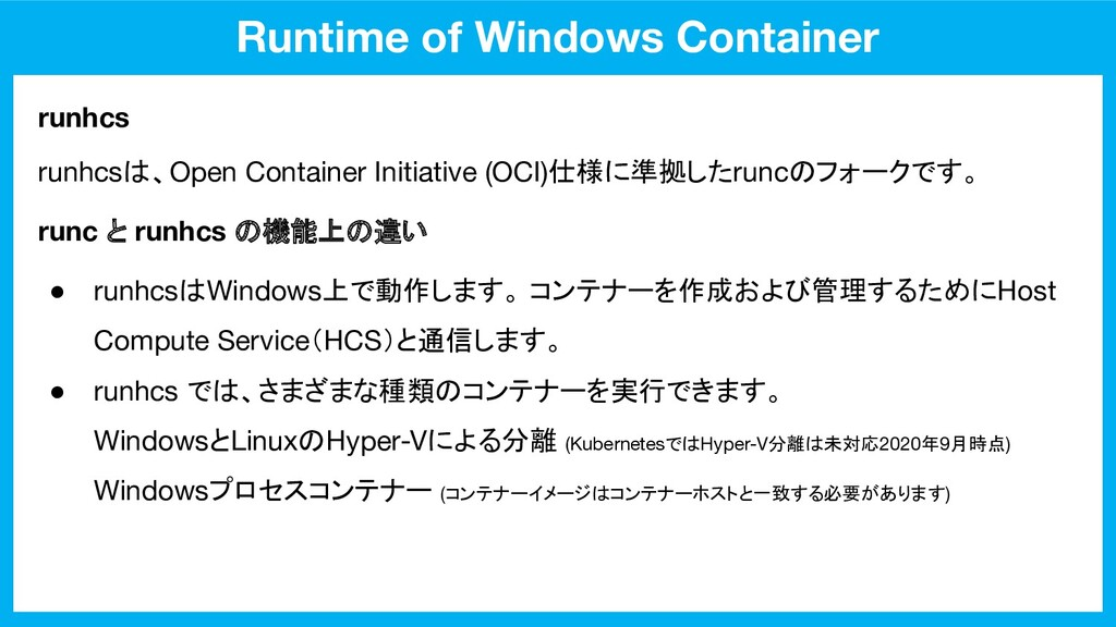 Runtime of Windows Container runhcs runhcsは、Ope...