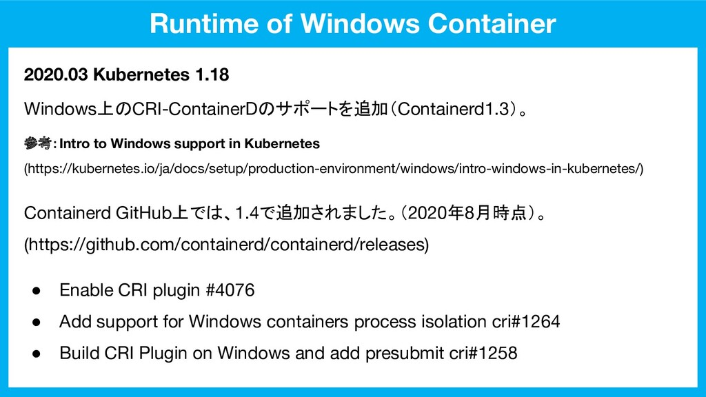 Runtime of Windows Container 2020.03 Kubernetes...