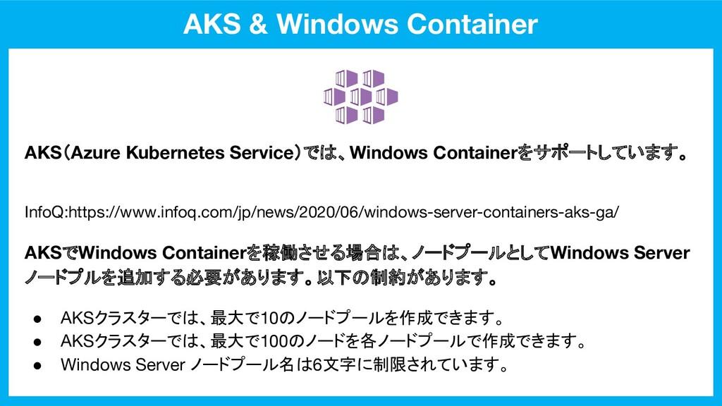 AKS & Windows Container AKS(Azure Kubernetes Se...