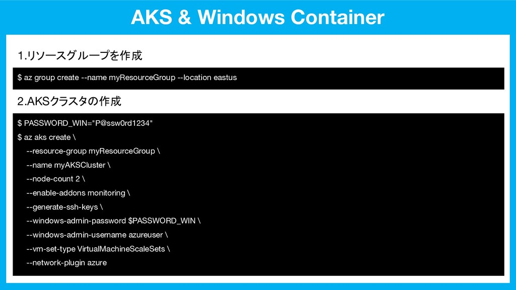 AKS & Windows Container $ az group create --nam...