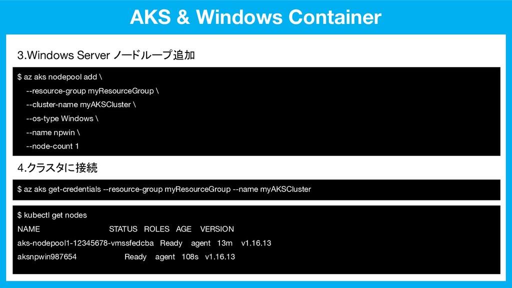 AKS & Windows Container $ az aks nodepool add \...