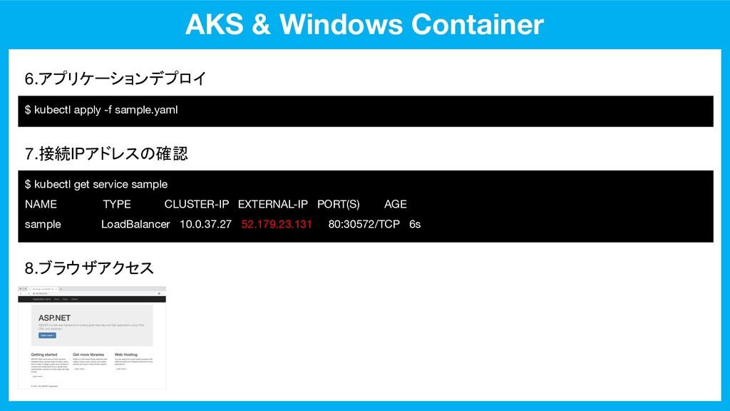 AKS & Windows Container $ kubectl apply -f samp...