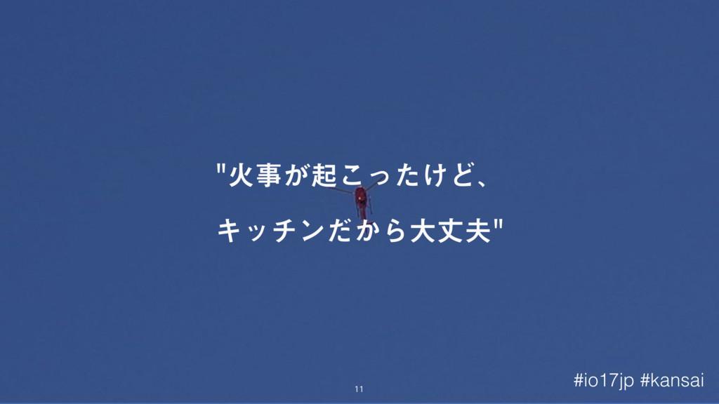 Ր͕ى͚ͬͨ͜Ͳɺ Ωονϯ͔ͩΒେৎ #io17jp #kansai