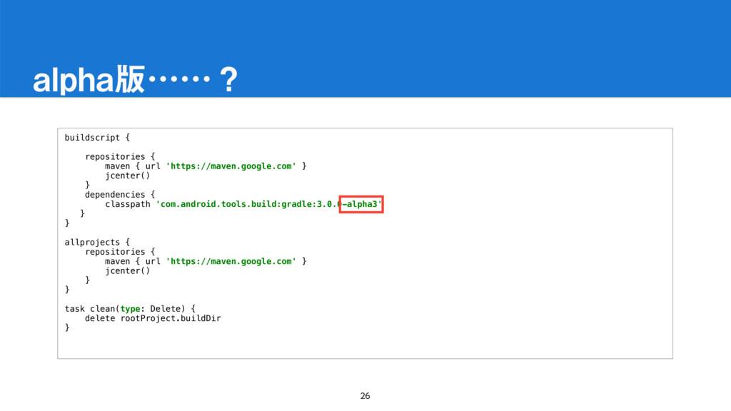 buildscript { repositories { maven { url 'https...