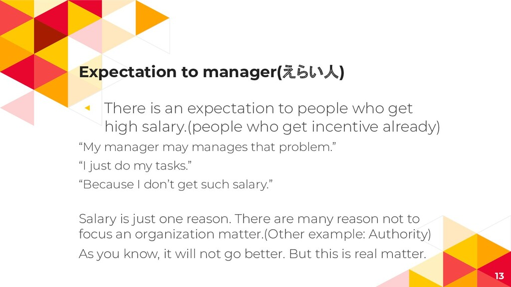 Expectation to manager(えらい人) ◂ There is an expe...