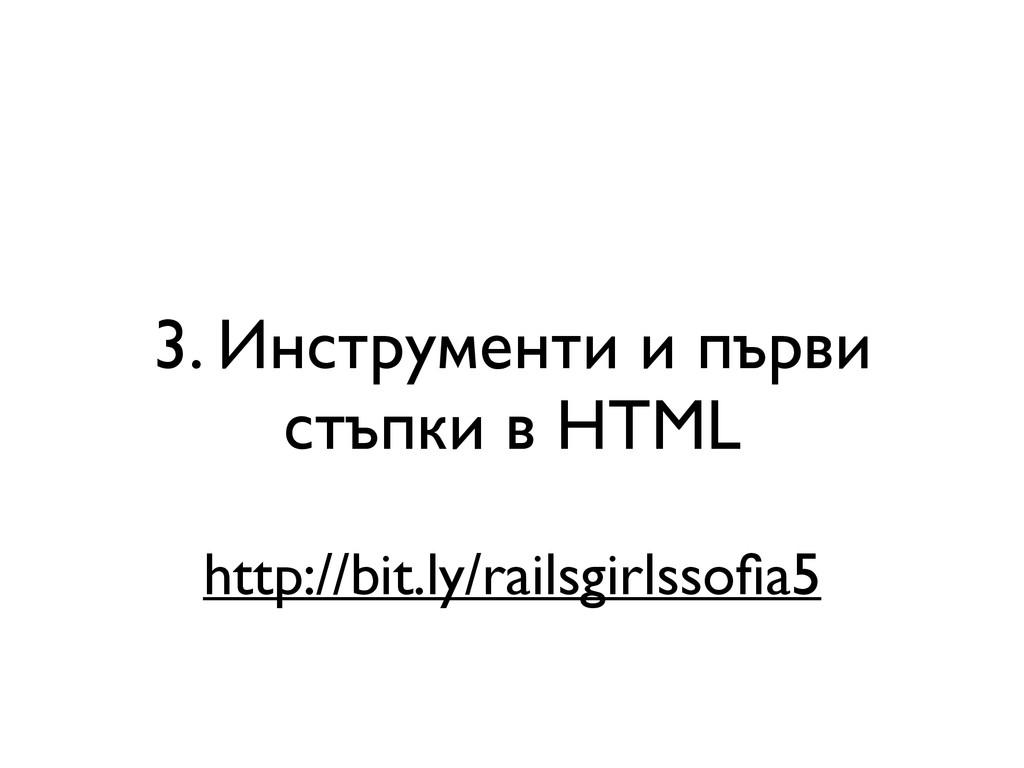 3. Инструменти и първи стъпки в HTML http://bit...