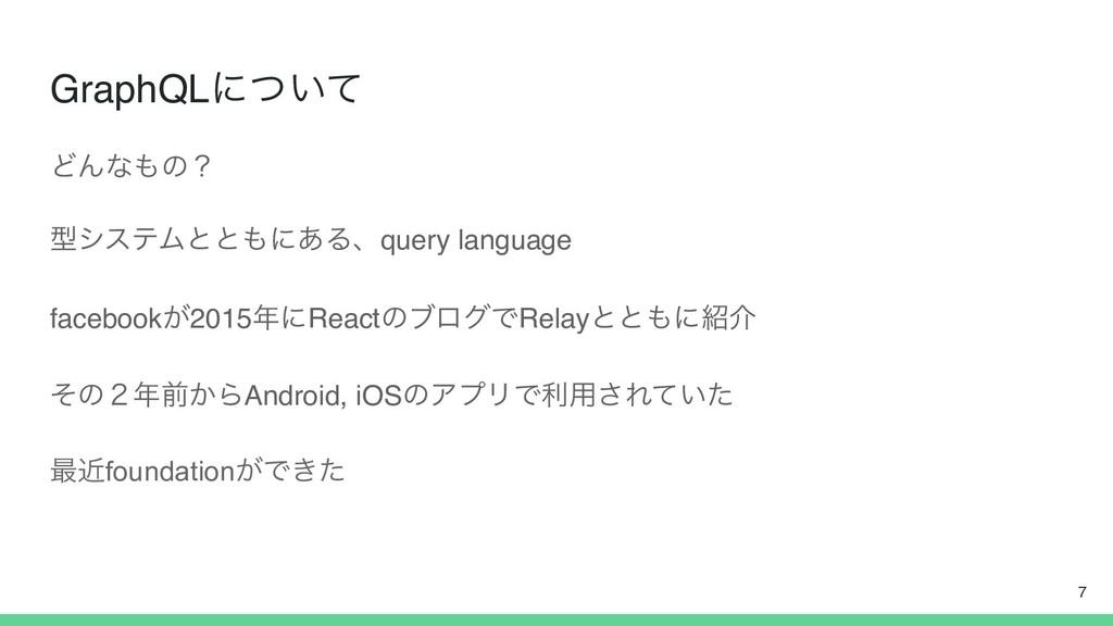 GraphQLʹ͍ͭͯ ͲΜͳͷʁ ܕγεςϜͱͱʹ͋Δɺquery language f...