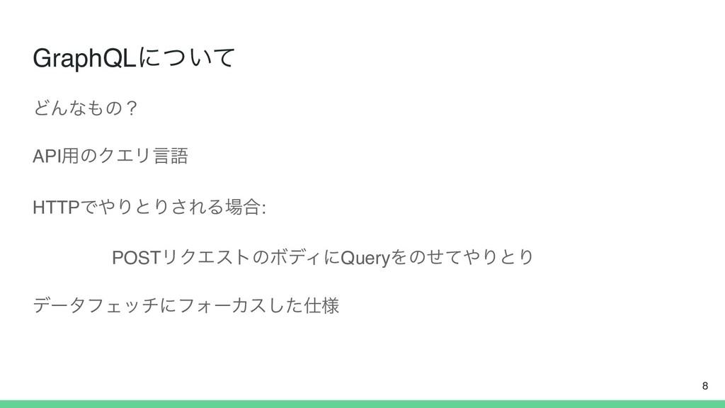 GraphQLʹ͍ͭͯ ͲΜͳͷʁ API༻ͷΫΤϦݴޠ HTTPͰΓͱΓ͞ΕΔ߹: P...