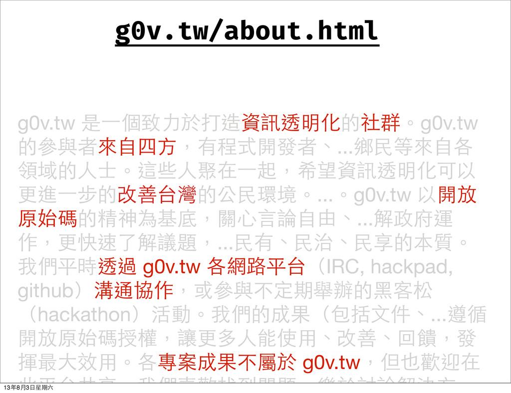 g0v.tw 是⼀一個致⼒力於打造資訊透明化的社群。g0v.tw 的參與者來⾃自四⽅方,有程式...