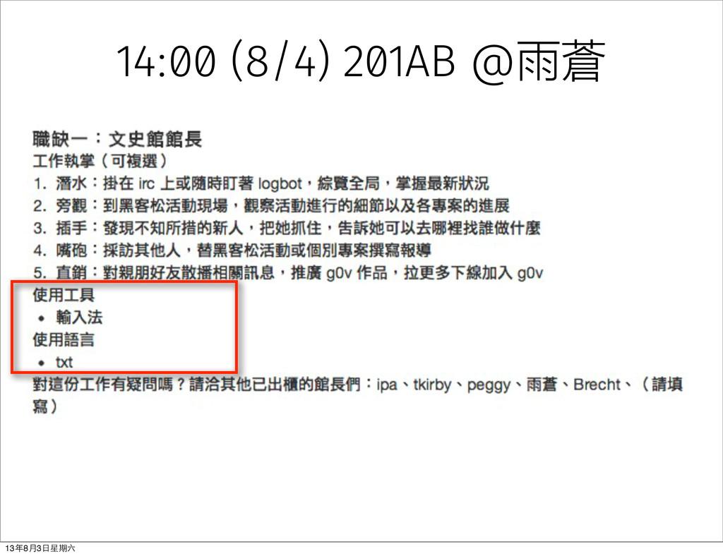 14:00 (8/4) 201AB @雨蒼 13年8⽉月3⽇日星期六