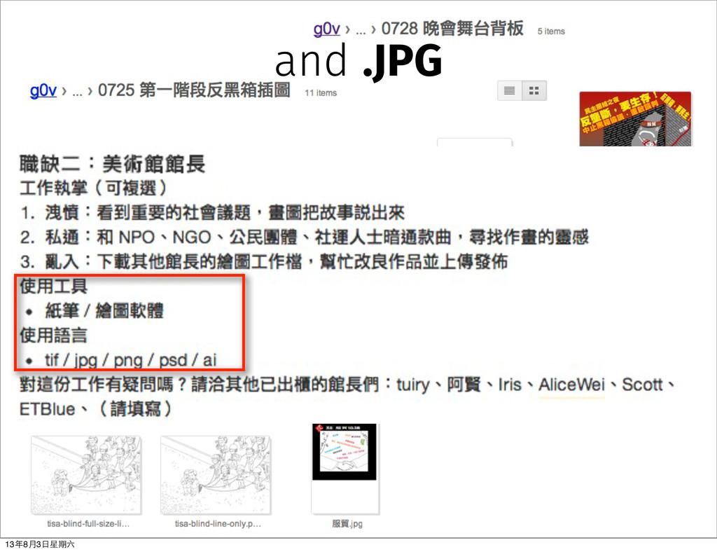 and .JPG 13年8⽉月3⽇日星期六