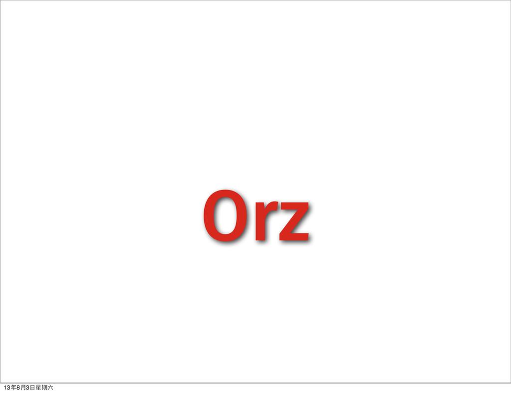 Orz 13年8⽉月3⽇日星期六