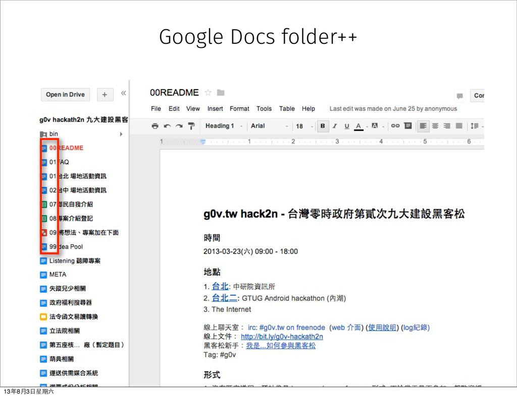 Google Docs folder++ 13年8⽉月3⽇日星期六