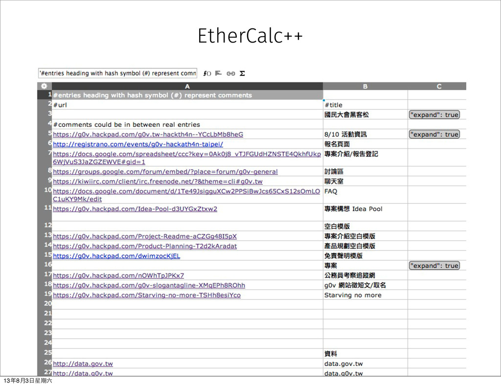 EtherCalc++ 13年8⽉月3⽇日星期六